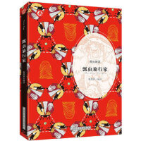瓢虫旅行家,粟周熊 编译 著作,华中科技大学出版社有限责任公司,9787568032155