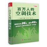 百万人的空调技术 (日)小原淳平,刘军,王春生 科学出版社 9787030324184