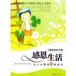感恩阅读书架:感恩生活 赵春香 北方妇女儿童出版社 9787538535709