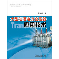 大型油浸电力变压器应用技术