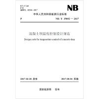 NB/T 35092―2017 混凝土坝温度控制设计规范