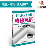 (2019)哈佛英语 听力理解巧学精练 高三+高考