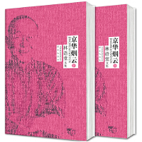 林语堂精装集:京华烟云(上、下册)