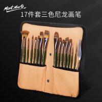 蒙玛特 油画笔套装美术丙烯水粉笔刷子扇形排笔初学者手绘墙绘色彩笔用品水彩笔绘画刷