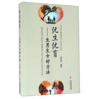 【二手书8成新】优生优育:好方法 庞保珍 中医古籍出版社