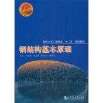 钢结构基本原理,何延宏,同济大学出版社,9787560843261