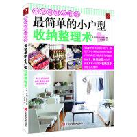 """小空间创意收纳:再小也不怕,*最潮最实用的空间""""零浪费""""收纳整理术 日本主妇与生活社 江西科学技术出版社"""