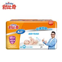舒比奇高护纸尿裤M码大包60片 爹地妈咪推荐宝贝婴儿极薄舒爽透气尿不湿