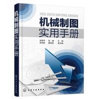机械制图实用手册 机械制图与识图常用工具手册 机械工程图画法和识读方法 机械制造相关设计人员参考书籍