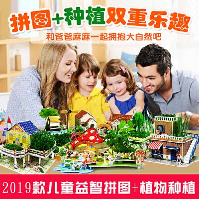 3D立体拼图玩具全套儿童手工动手立体拼图拼插植物种植 赠送4包种子  立体拼图