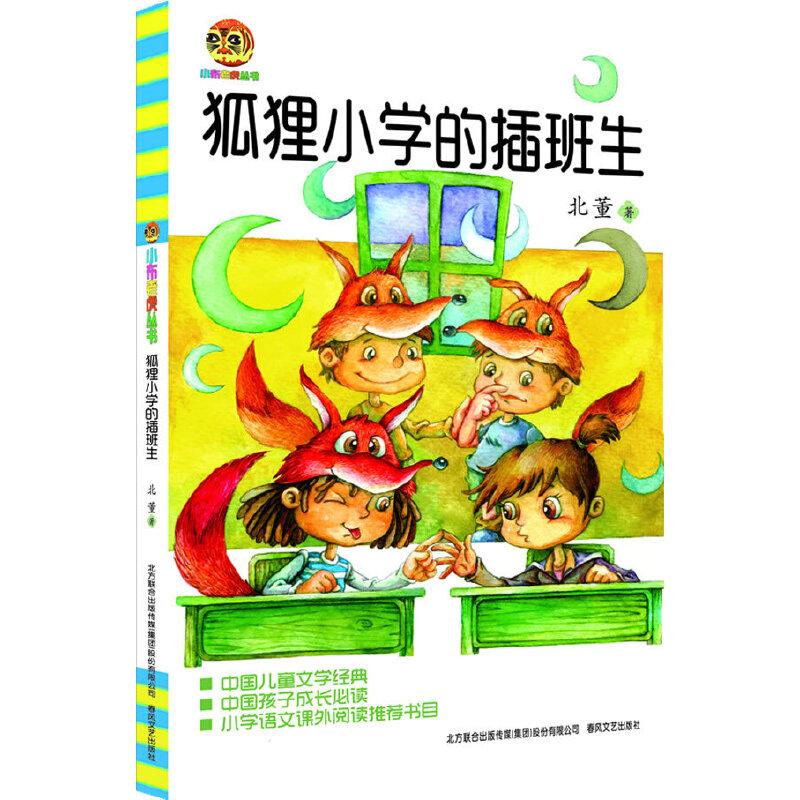 狐狸小学的插班生(儿童文学经典·修订版)中国儿童文学经典、中国孩子成长必读、小学语文课外阅读推荐书目.
