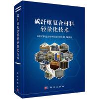 碳纤维复合材料轻量化技术