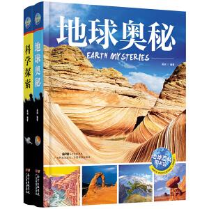 神秘自然探索 地球百科图书馆 套装共2册
