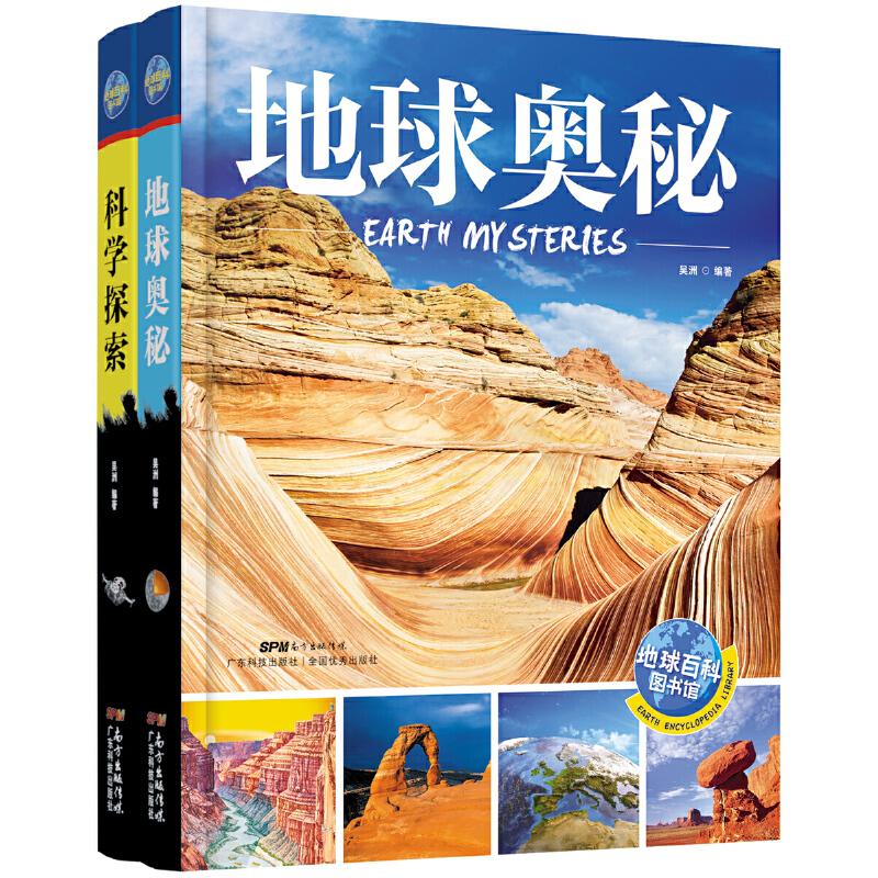 神秘自然探索 地球百科图书馆 套装共2册精装科普百科,严谨的知识架构,太空、地球、海洋、气象、地理、动植物、文明、科技八大板块,近千个科学知识点,高清全彩大图,高品质、高性价比