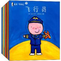 长大干什么 (第2辑共10册) 幼儿职业体验书籍 儿童暖暖心绘本 3-4-5-6-7-9岁故事书