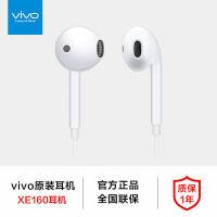 【vivo旗舰店】vivo XE160原装正品耳机vivo耳机vivo xe160