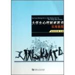 大学生心理健康教育实用教程,杜丽娟,河南大学出版社,9787810912730