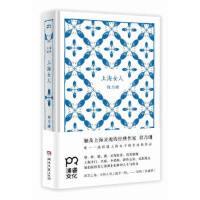 上海女人 程乃珊 湖南文艺出版社 9787540466640