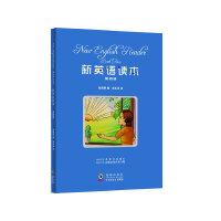 新英语读本 第四册(附赠VCD光盘)