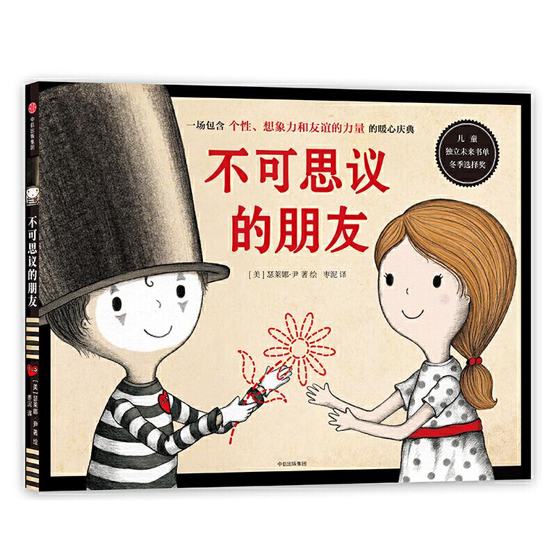 """不可思议的朋友 让孩子充满个性、想象力,获得友谊的力量的儿童社交绘本。""""美国儿童独立书单未来选择奖""""、""""美国亚马逊年度推荐图书"""""""