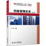 档案管理实务(第二版) 十三五职业教育国家规划教材