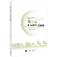都市圈中小城市功能提升