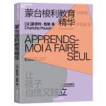 蒙台梭利教育精华:一本书快速掌握蒙氏理念及实用方法