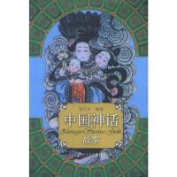 【二手书8成新】中国神话故事 聂作平著 四川美术出版社