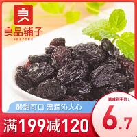 良品铺子精装无核白葡萄干250g休闲零食蜜饯果干