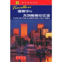 【二手旧书9成新】温哥华与不列颠哥伦比亚--世界旅游指南 (英)卡罗尔・贝克,尚虹 中华书局 978710102569