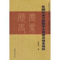 正版包票 民国农业文献数字化整理及信息组织 王雅戈 中国三峡出版社 9787802233034文轩图书