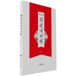 白化文闲谈写对联 白化文 中华书局 9787101129540