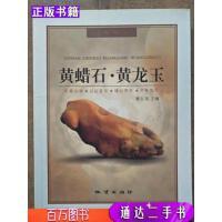 【二手九成新】黄蜡石-黄龙玉葛宝荣地质出版社