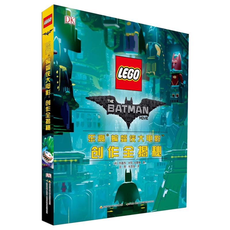 乐高蝙蝠侠大电影创作全揭秘 国内*一本详细介绍《乐高蝙蝠侠》大电影幕后故事的书。