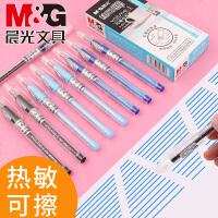 晨光可擦笔笔芯3-5年级热可擦笔学生用黑色可擦写中性笔0.5晶蓝色魔力磨易擦笔头