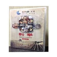 新品原装正版 央视9套纪录片 科举 3DVD 五集纪录片 记录无疆瞬间永恒