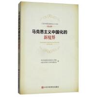 【正版二手书9成新左右】马克思主义中国化的新境界/《当代中国马克思主义》论丛(第五辑 中共中央党校马克思主义学院,中国