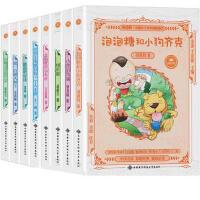 中国少儿文学名家读本8册 全彩美绘注音版童话故事书 树叶船/小黑的奇遇/会唱歌的小木屋 6-12岁小学生一二三年级课外