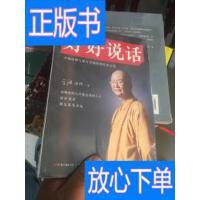 [二手旧书9成新]好好说话 : 学诚法师与您分享佛陀的说话之道 没