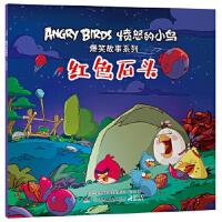 愤怒的小鸟爆笑故事系列:红色石头,[芬兰]罗威欧娱乐有限公司,湖南少儿出版社,9787535868794