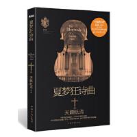 夏梦狂诗曲 天籁纸鸢 中国华侨出版社 9787511324207