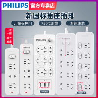 �w利浦插座USB插排插�板接拖�板插板�Ь�家用多功能�源�D�Q器