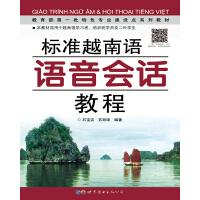标准越南语语音会话教程