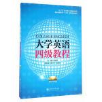 大学英语四级教程(赠MP3光盘)