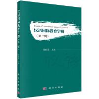 汉语国际教育学报(第二辑)