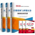 一级注册消防工程师2019教材配套真题试卷消防安全技术综合能力+案例分析+技术实务可搭官方(套装共6册)