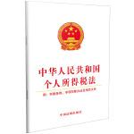 中华人民共和国个人所得税法(附:实施条例、专项扣除办法及相关文件)