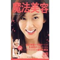 魔法美容 北京《瑞丽》杂志社 9787501958757