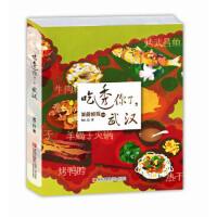 【正版二手书9成新左右】美食侦探系列 吃透你了,武汉 Mr.Q 青岛出版社