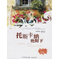 【旧书二手书9成新】托斯卡纳艳阳下 (美)梅耶斯,杨白 9787531720317 北方文艺出版社